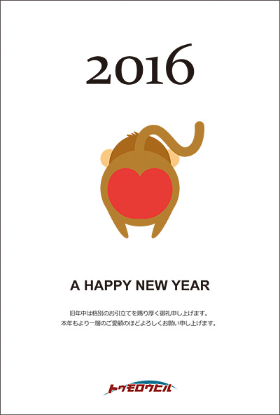 2016年賀状