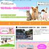 成田空港近くの犬、猫専門のペットホテル。ペットホテルペペ様