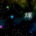 Photoshopで夜空に輝く星を描いてみよう